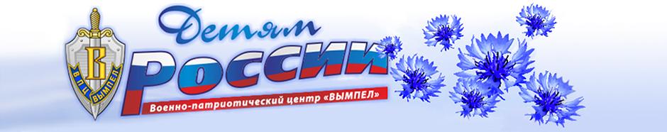 """Баннер ВПЦ """"Вымпел"""""""
